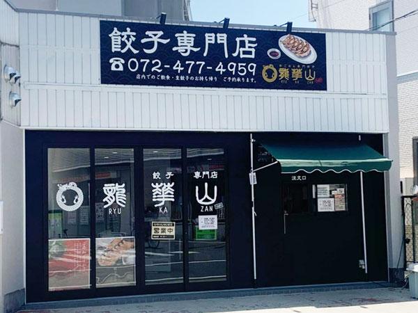 春木駅前店