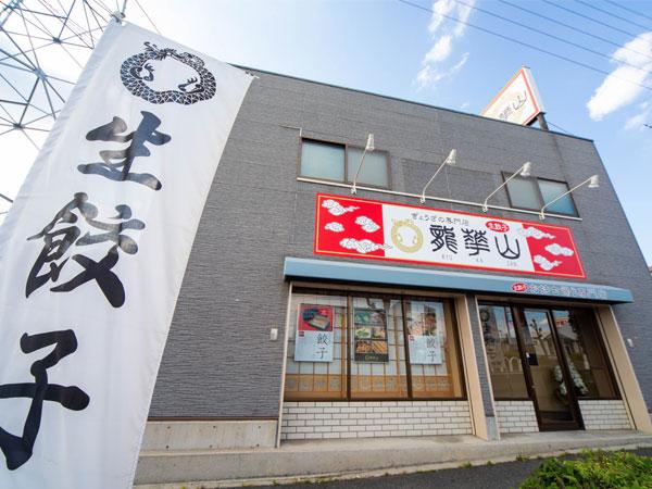 八田店(直営店)