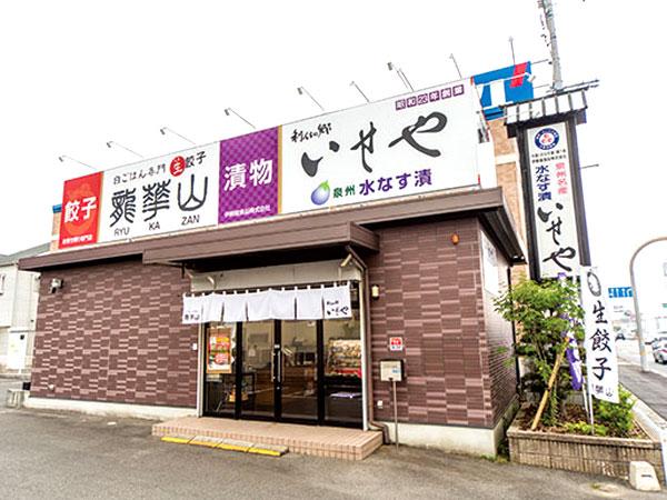 高石店(直営店)